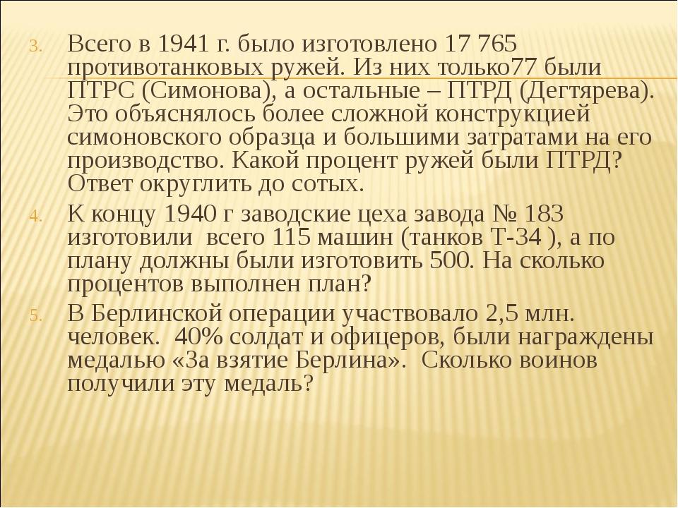 Всего в 1941 г. было изготовлено 17 765 противотанковых ружей. Из них только7...