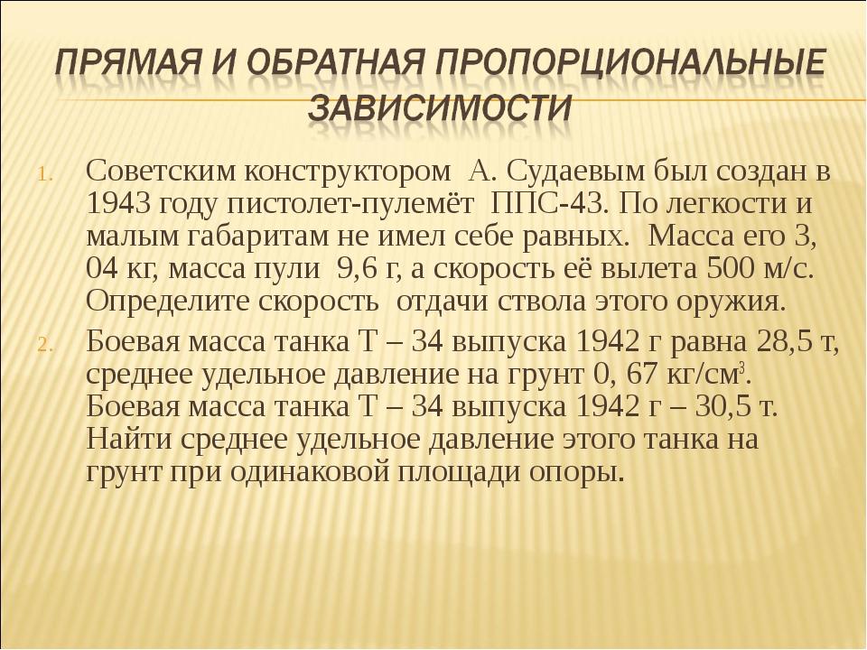 Советским конструктором А. Судаевым был создан в 1943 году пистолет-пулемёт П...