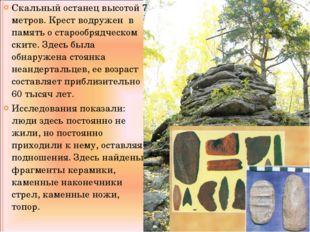 Скальный останец высотой 7 метров. Крест водружен в память о старообрядческом