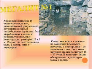 Храмовый комплекс IY тысячелетия до н.э., выполняющий ритуальные, астрономиче