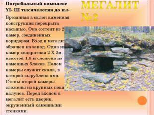 Погребальный комплекс YI- III тысячелетия до н.э. Врезанная в склон каменная