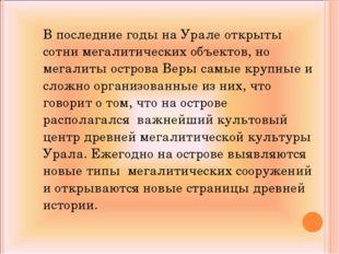 В последние годы на Урале открыты сотни мегалитических объектов, но мегалит