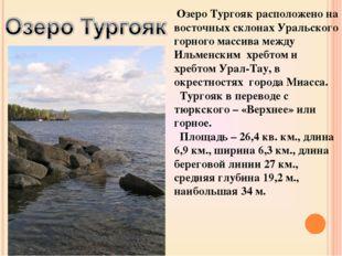 Озеро Тургояк расположено на восточных склонах Уральского горного массива ме