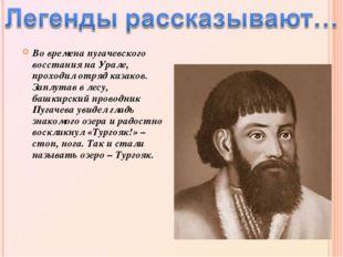 Во времена пугачевского восстания на Урале, проходил отряд казаков. Заплутав