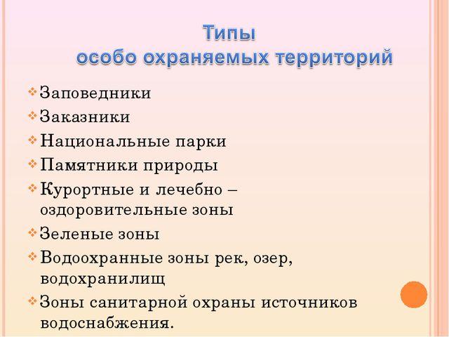 Заповедники Заказники Национальные парки Памятники природы Курортные и лечебн...