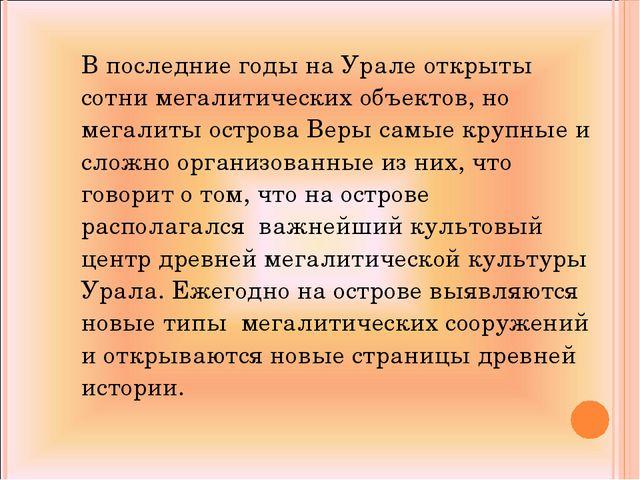 В последние годы на Урале открыты сотни мегалитических объектов, но мегалит...