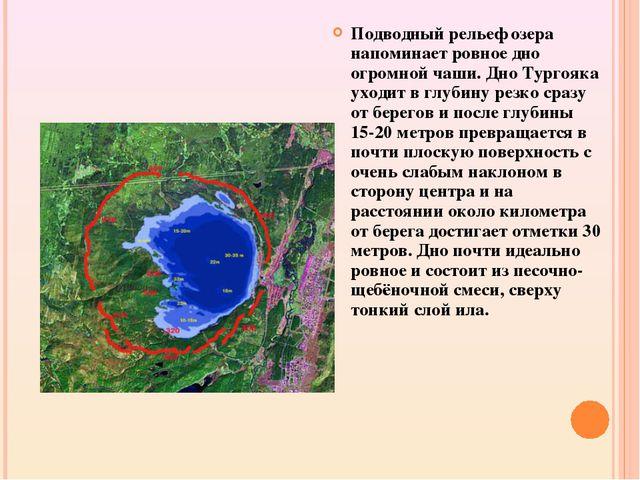 Подводный рельеф озера напоминает ровное дно огромной чаши. Дно Тургояка уход...