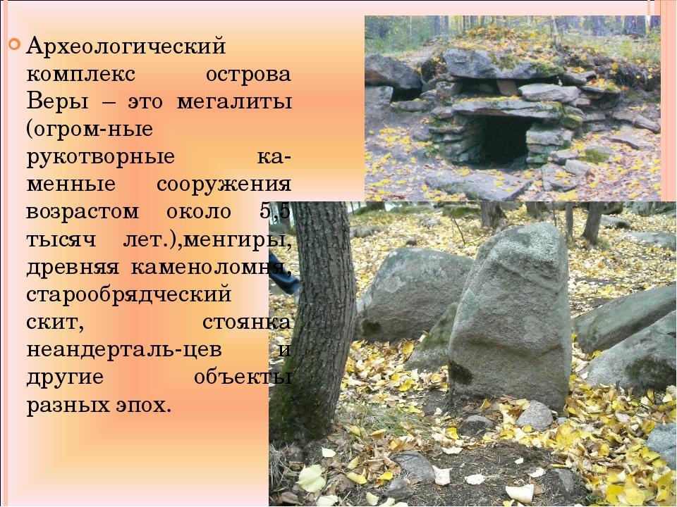 Археологический комплекс острова Веры – это мегалиты (огром-ные рукотворные к...