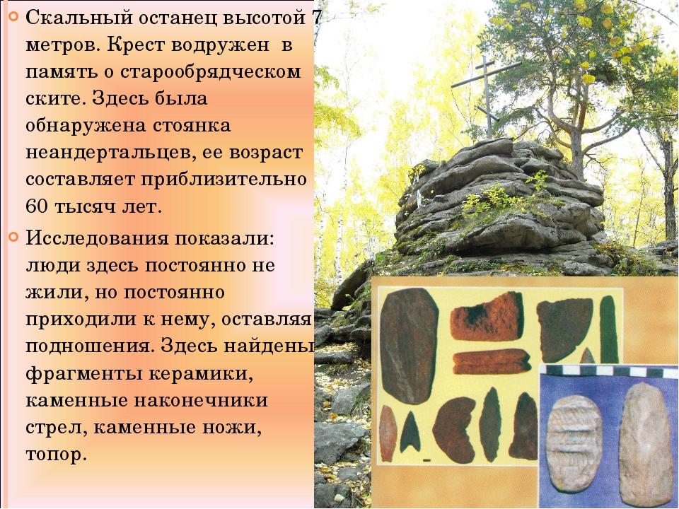 Скальный останец высотой 7 метров. Крест водружен в память о старообрядческом...
