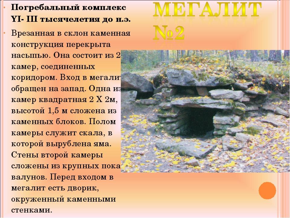 Погребальный комплекс YI- III тысячелетия до н.э. Врезанная в склон каменная...
