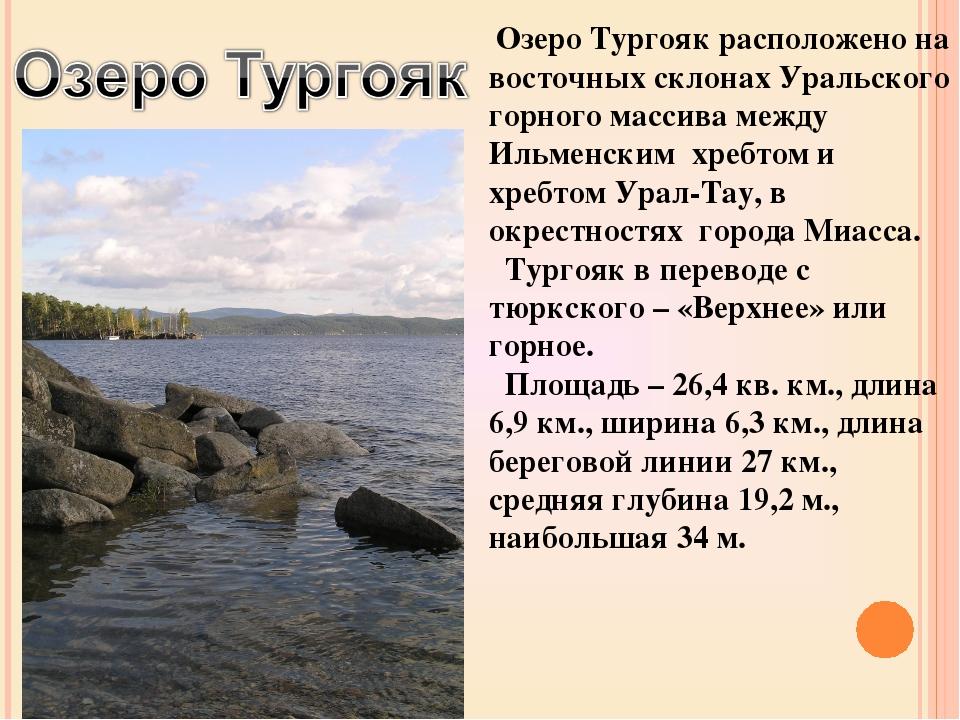 Где находится озеро тургояк