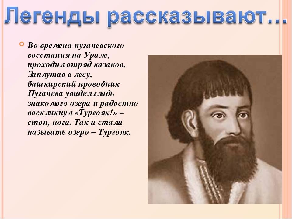Во времена пугачевского восстания на Урале, проходил отряд казаков. Заплутав...