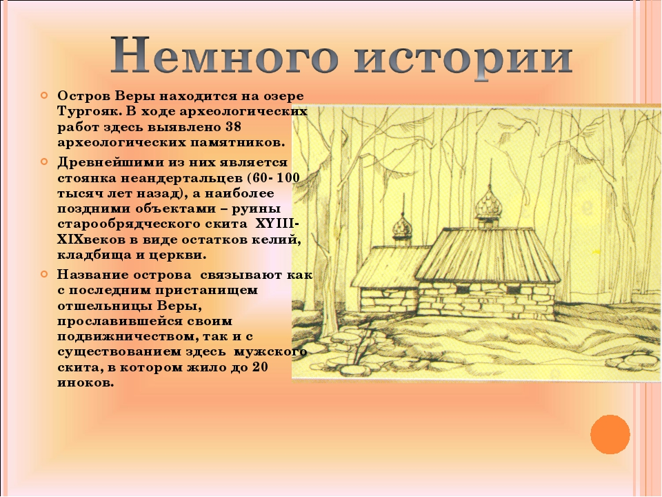 Остров Веры находится на озере Тургояк. В ходе археологических работ здесь вы...