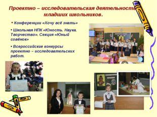 Проектно – исследовательская деятельность младших школьников. Конференции «Хо
