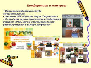 Конференции и конкурсы Итоговая конференция «Клуба любознательных» Школьная Н
