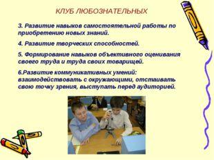 3. Развитие навыков самостоятельной работы по приобретению новых знаний. 4. Р