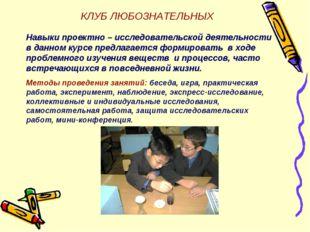 Навыки проектно – исследовательской деятельности в данном курсе предлагается