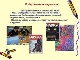 Информационные источники (3 часа) Типы информационных источников. Работа с ка