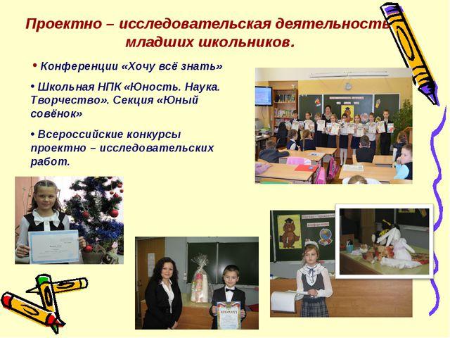 Проектно – исследовательская деятельность младших школьников. Конференции «Хо...
