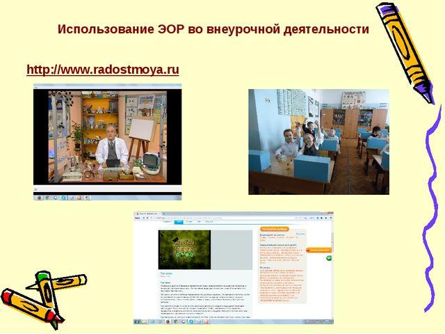 http://www.radostmoya.ru Использование ЭОР во внеурочной деятельности