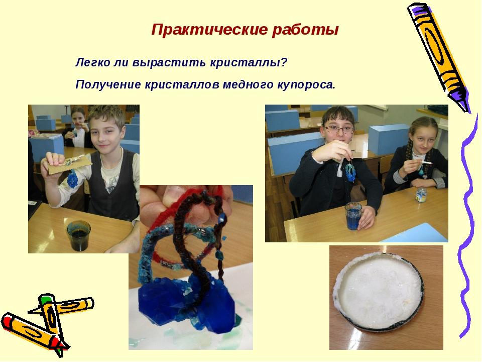 Практические работы Легко ли вырастить кристаллы? Получение кристаллов медног...