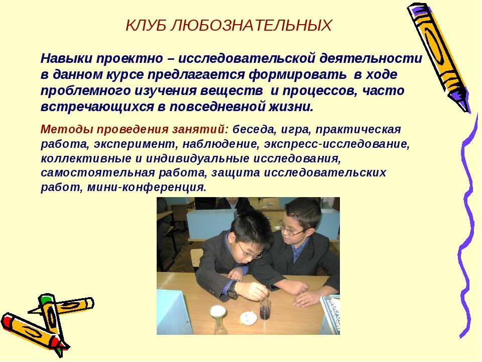 Навыки проектно – исследовательской деятельности в данном курсе предлагается...