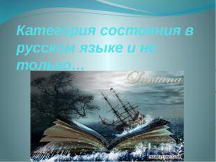 Категория состояния в русском языке и не только… Презентация