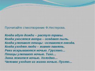 Прочитайте стихотворение Ф.Нестерова. Когда идут дожди – растут травы. Когда