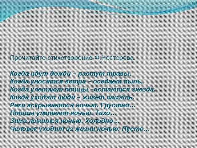 Прочитайте стихотворение Ф.Нестерова. Когда идут дожди – растут травы. Когда...