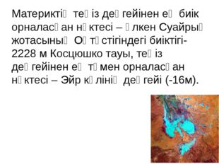 Материктің теңіз деңгейінен ең биік орналасқан нүктесі – Үлкен Суайрық жотасы