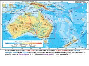 Батысы мен оңтүстігін Үнді мұхиты, шығысы мен солтүстігін Тынық мүхитты және