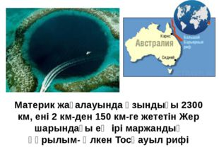 Материк жағалауында ұзындығы 2300 км, ені 2 км-ден 150 км-ге жететін Жер шары