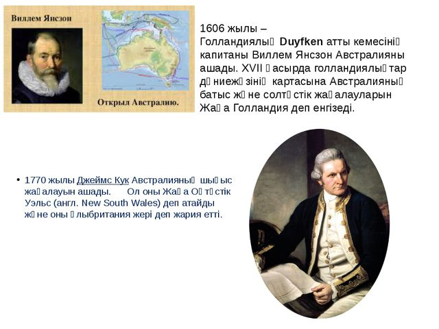 1606 жылы – ГолландиялықDuyfkenатты кемесінің капитаны Виллем Янсзон Австра...