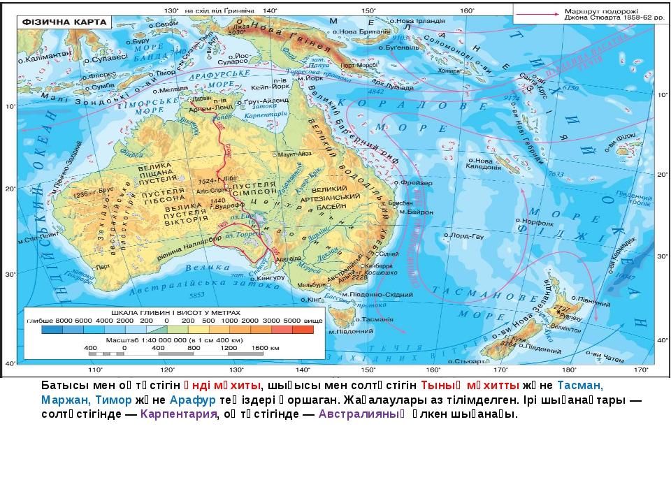 Батысы мен оңтүстігін Үнді мұхиты, шығысы мен солтүстігін Тынық мүхитты және...