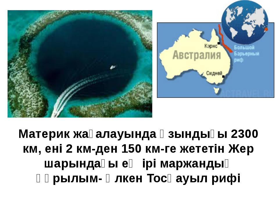 Материк жағалауында ұзындығы 2300 км, ені 2 км-ден 150 км-ге жететін Жер шары...