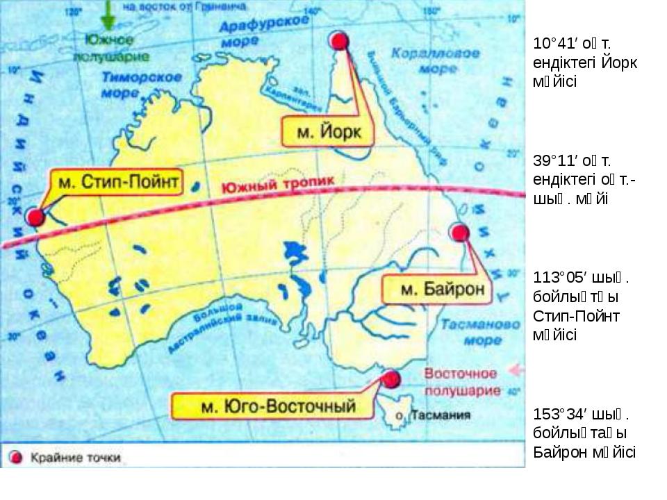 10°41′ оңт. ендіктегі Йорк мүйісі 39°11′ оңт. ендіктегі оңт.-шығ. мүйі 113°05...