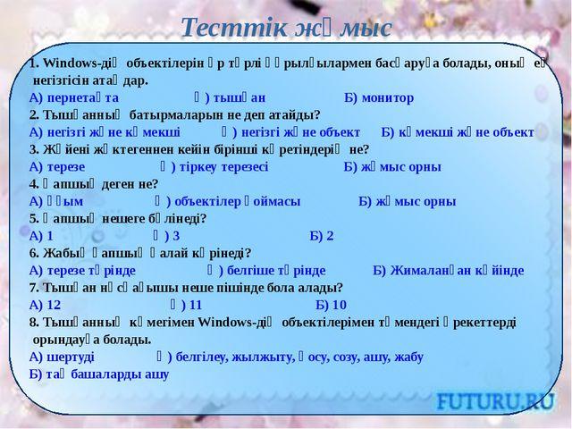 Тесттік жұмыс Windows-дің объектілерін әр түрлі құрылғылармен басқаруға болад...