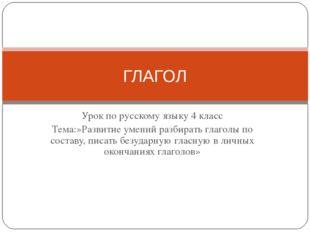 Урок по русскому языку 4 класс Тема:»Развитие умений разбирать глаголы по сос