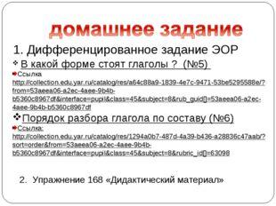 В какой форме стоят глаголы ? (№5) Ссылка http://collection.edu.yar.ru/catal
