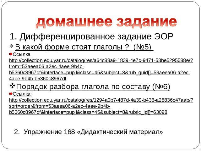 В какой форме стоят глаголы ? (№5) Ссылка http://collection.edu.yar.ru/catal...