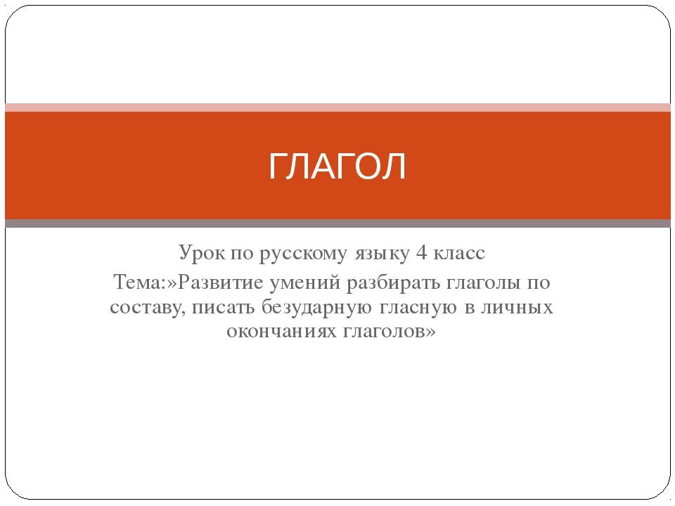 Урок по русскому языку 4 класс Тема:»Развитие умений разбирать глаголы по сос...