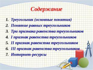 Содержание Треугольник (основные понятия) Понятие равных треугольников Три пр