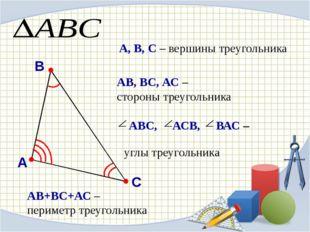 А С В А, В, С – вершины треугольника АВ, ВС, АС – стороны треугольника АВС, А