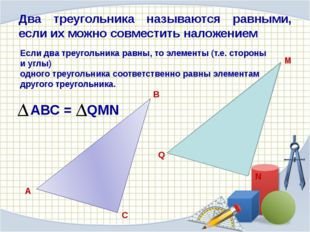Два треугольника называются равными, если их можно совместить наложением Если