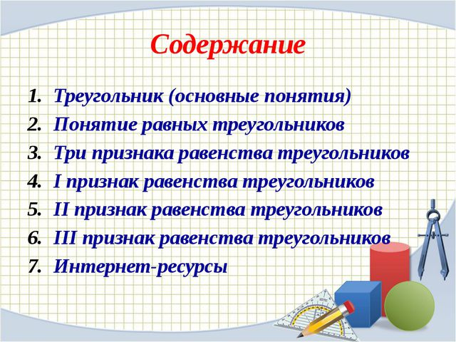 Содержание Треугольник (основные понятия) Понятие равных треугольников Три пр...