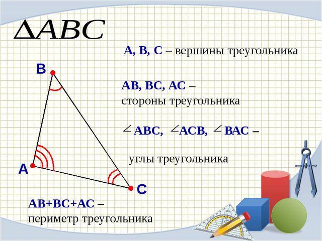 А С В А, В, С – вершины треугольника АВ, ВС, АС – стороны треугольника АВС, А...