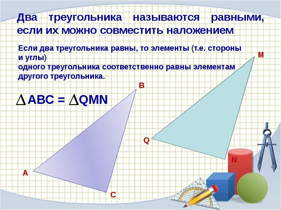 Два треугольника называются равными, если их можно совместить наложением Если...
