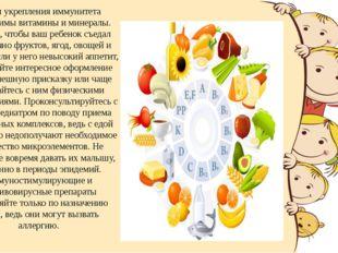 1. Для укрепления иммунитета необходимы витамины и минералы. Следите, чтобы в