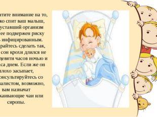 3. Обратите внимание на то, сколько спит ваш малыш, ведь уставший организм си