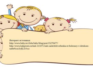Интернет источники: http://www.baby.ru/clubs/baby/blog/post/15270477/ http://